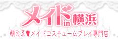 メイドコスプレ『メイドin横浜』